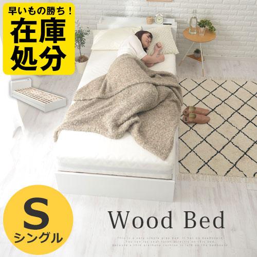 超特価SALE開催! 木製ベッド シングル コンセント 引き出し収納 付き 付き ナチュラル/ホワイト コンセント/ウォールナット 引き出し収納 BSN035070, 淡路町:413f7b00 --- eigasokuhou.xyz