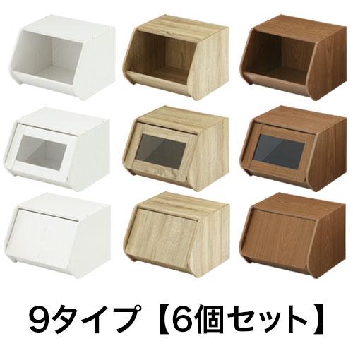 収納ボックス 前開き フラップボックス 6個組 フタなし 木製 ホワイト/オーク/ウォールナット LET300218