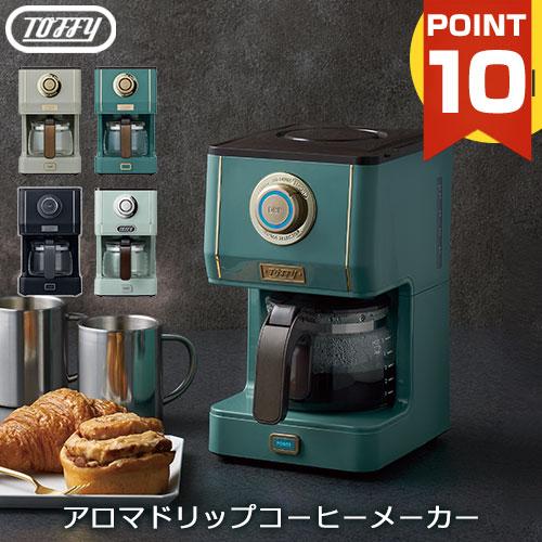 1年保証付き ドリップコーヒーメーカー 抽出 珈琲 濃さ 3段階 最大5杯 30分保温 コーヒーマシーン おうちカフェ おしゃれ ファッション通販 ラドンナ セール品 グレージュ スレートグリーン トフィー Toffy コーヒーメーカー 一人暮らし ELE000103 コンパクトコーヒーメーカー レトロ コンパクト