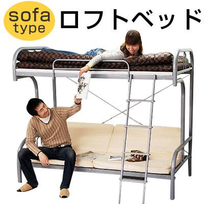 ベッド ロフトベッド 2段ベッド パイプ シングルベッド パイプベッド デザイナーズ2段ベッド北欧 おしゃれ ベット 寝床 寝台