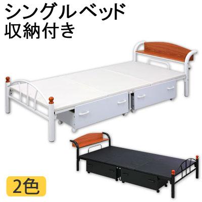<2,835円相当ポイントバック> シングルベッド 寝具 天然木製 宮付き 引き出し 引出し収納 スチールパイプベッド ボード ホワイト ブラック 黒 白 ベット 寝床 寝台 おしゃれ