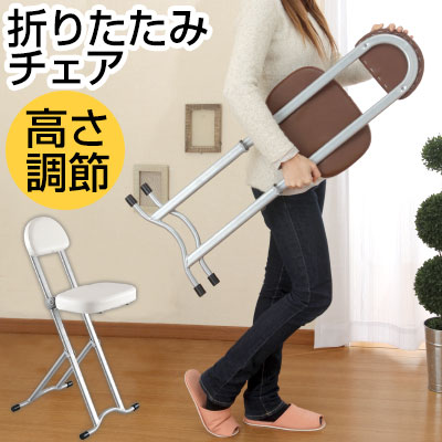 < 2,080円相当ポイントバック > 折りたたみチェア 北欧 イス 椅子 いす 高さ調節チェアー 折畳み 折りたたみチェアー 折り畳みチェアー パソコンチェアー おしゃれ