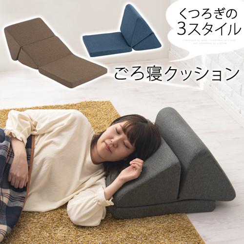 < 610円相当ポイントバック > クッション チェア cushion クッションチェア まくら マクラ 枕 ごろ寝 座椅子 睡眠 マットレス 座布団 座ぶとん テレビ枕 日本製 国内生産 父の日 お父さん おしゃれ