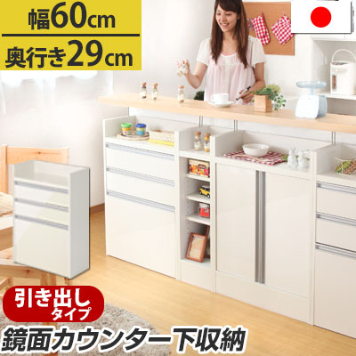 \クーポンで送料無料/ キッチンカウンター下収納 キッチン 収納 キッチンカウンター おしゃれ 日本製 家具 本棚 食器棚 サイドボード キャビネット リビング収納 書斎 カウンター下収納 白家具 ホワイト 完成品 幅60cm