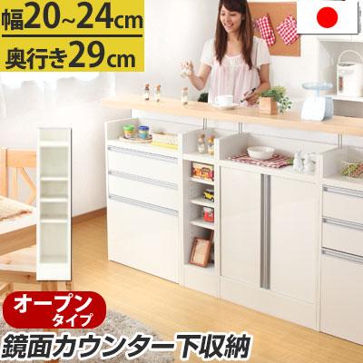 \クーポンで送料無料/ キッチンカウンター下収納 キッチン 収納 キッチンカウンター おしゃれ 日本製 本棚 食器棚 サイドボードキャビネットリビング収納オープンラックホワイト 完成品 幅20-24cm