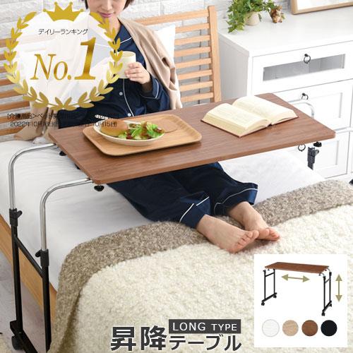 【630円引き】 ベッドテーブル ベッドサイドテーブル テーブル ワゴン 介護テーブル 補助テーブル キャスター付き 高さ調節 昇降式テーブル 作業台 木製 サイドテーブル ノートパソコンテーブル パソコンテーブル おしゃれ 伸張式テーブル