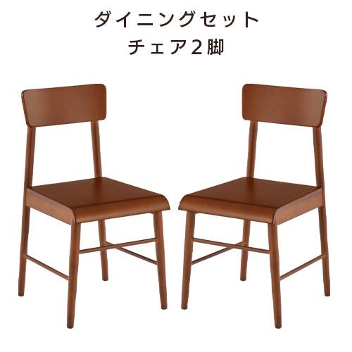チェア 木製 北欧 ダイニング ダイニングチェアー 椅子 いす イス 2脚 天然木 食卓 アンティーク おしゃれ チェアー2脚セット