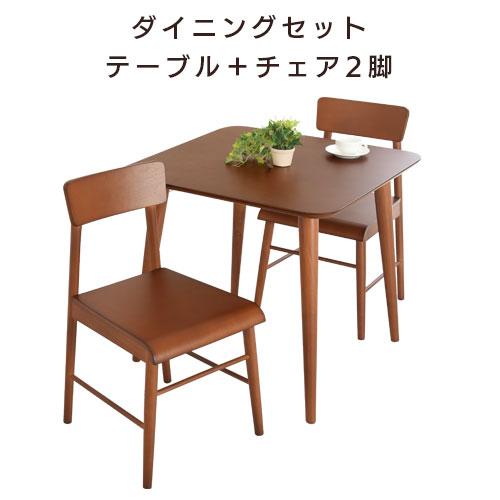 <3,300円相当ポイントバック> ダイニング 木製 家具 ダイニングチェアー 椅子 いす イス 食卓 カジュアル テーブル リビングテーブル 机 つくえ デスク 天然木 アンティーク おしゃれ チェアー2脚+テーブル75×75セット