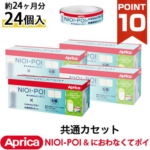 <2,880円相当ポイントバック> アップリカ NIOI-POI におわなくてポイ共通カセット 取替え 24個セット ETC001263