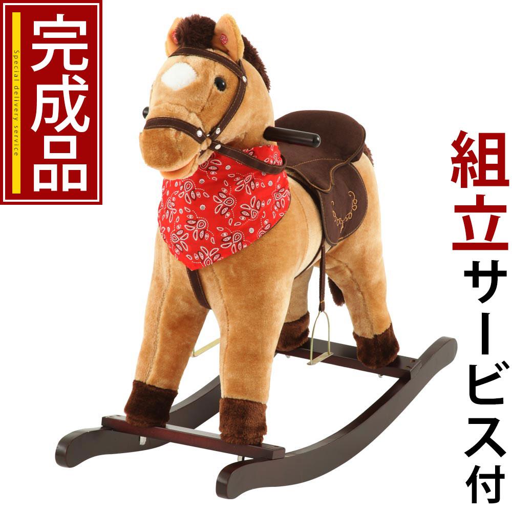 子供用乗り物 おもちゃ のりもの 乗用 木馬 うま アニマルロッキング ぬいぐるみ 縫いぐるみ ウマ 馬 オモチャ ロッキングチェア こどもの日 祝い 誕生日 孫 女の子 男の子 キッズ 幼児 子ども こども クリスマス プレゼント かわいい