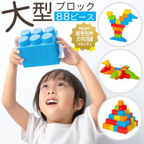 カラフル 大型 カラーブロック 遊具 大きい ブロック おもちゃ 玩具おもちゃブロック トイック〔88ピース〕 【ギフト対応可】 カラフル 大型 カラーブロック 遊具 大きい ブロック おもちゃ 玩具 知育玩具 オモチャ パズル ビッグ 子ども 子供 1歳 2歳 3歳 贈り物 お祝い 誕生日 プレゼント 男の子 女の子 ペンギン おしゃれ 88ピース