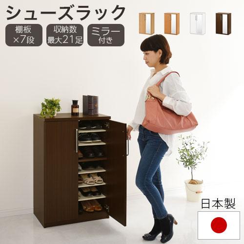 シューズBOX 靴箱 鏡 木製 最大21足収納 ホワイト/ナチュラル/ダークブラウン SBM160030