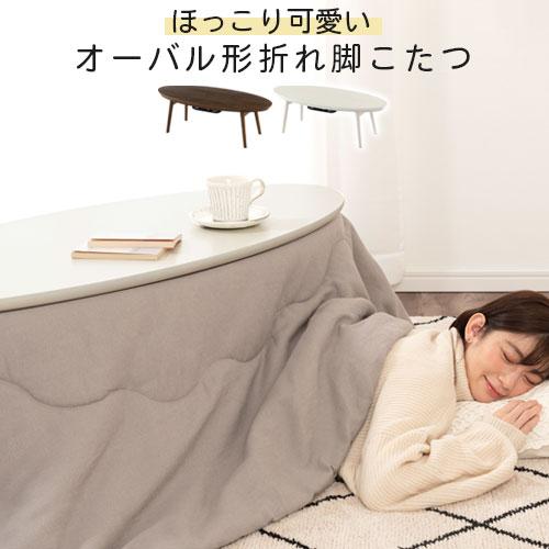 低価格で大人気の ローテーブル 丸 こたつ 楕円形テーブル 折り畳みテーブル ナチュラル/ウォールナット TBL500332/ホワイト 折り畳みテーブル 丸 TBL500332, あなたの食器とキッチングッズ:fd892a3b --- polikem.com.co
