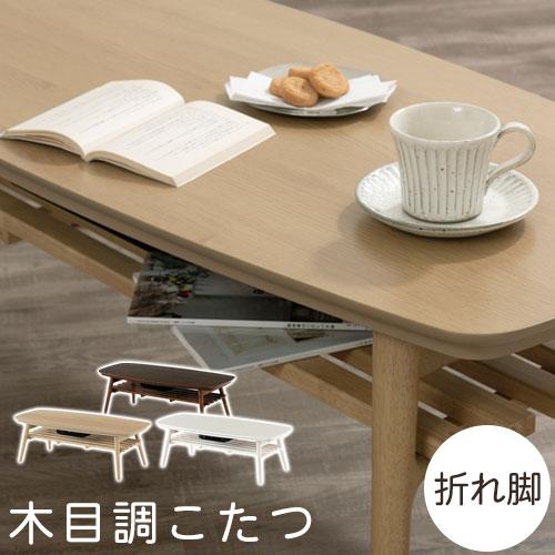 折れ脚 テーブル ウッド こたつ 幅120 ナチュラル/ウォールナット/ホワイト TBL500335