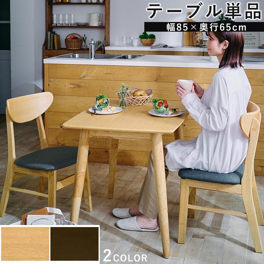 ダイニングテーブル 2人用 ウッドテーブル 天然木 食卓テーブル 机 コンパクト 長方形テーブル ハイテーブル 木製 木目 幅 85 食卓 食堂テーブル ミニ 小さめ 省スペース リビング カフェテーブル カントリー おしゃれ