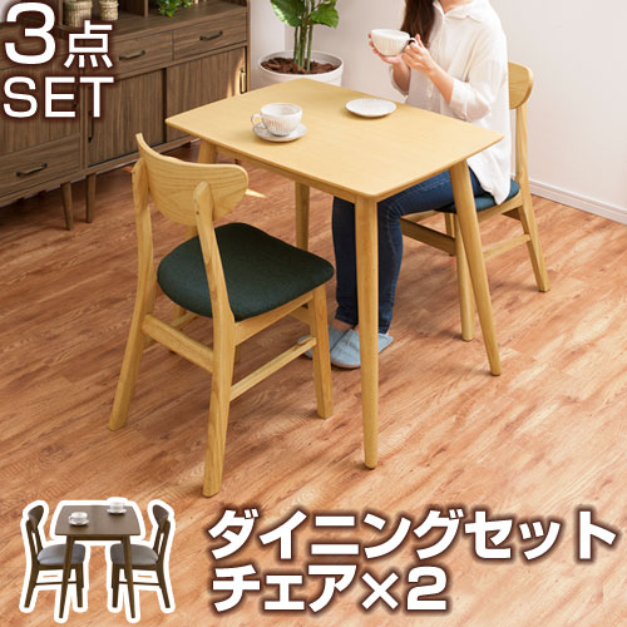 ダイニングセット 3点 テーブル チェア 2脚 セット 木製 ダイニングテーブル ダイニングチェアー コンパクト 2人がけ 天然木 リビング ダイニング 食卓テーブル 食堂テーブル ナチュラル ウォールナット カントリー おしゃれ