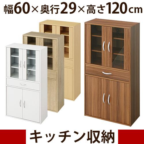 キッチンラック ガラス扉 木製 引き出し付き ホワイト/ウォールナット/ナチュラル KCB000035