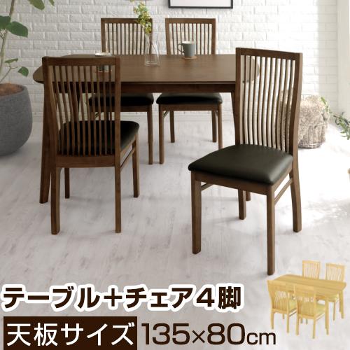 ダイニング 5点セット 天然木 テーブル 椅子 4脚 ナチュラル/ブラウン TBL500368