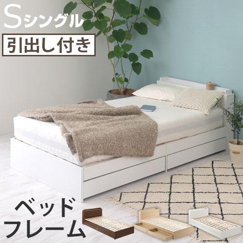 <6,600円引き> ベッド フレーム 天然木製 ベッド下収納可能 全3色 BSN035070