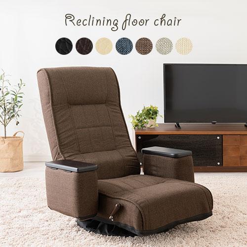 回転座椅子 レバー式 リクライニング 座椅子 送料無料 フロアーソファ ローソファ 椅子 コンパクト ざいす 肘掛け ソファーチェア 合皮 チェアー 折りたたみ式 フロアチェアー おしゃれ 黒 ブラック 茶 ブラウン 白 ホワイト