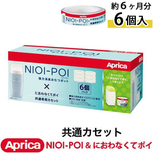 Aprica NIOI-POI ニオイポイ×におわなくてポイ共通カセット 6個セット ETC001506