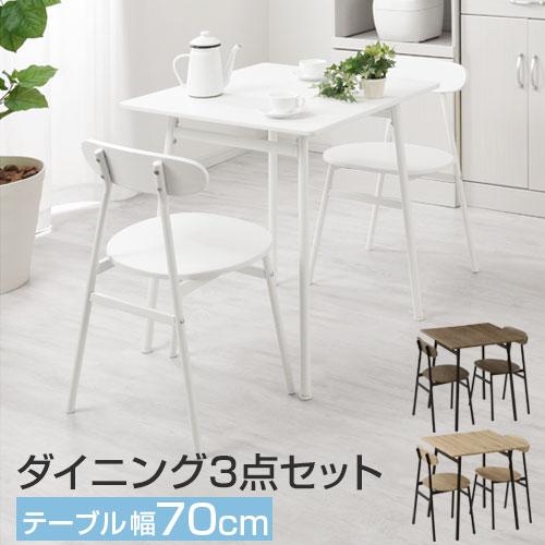 ダイニングテーブルセット 2人用 木製テーブル 椅子 セット 二脚 モダン ウォールナット/オーク TBL500379