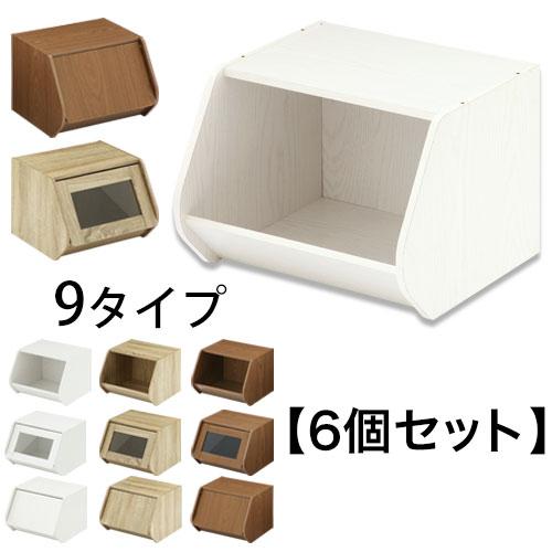 整理ボックス 六個組 予約販売品 ラック 木 キッチン セール特価 収納 食器 棚 ふたつき ふたなし LET300218 オーク ミニラック おしゃれ ガラス扉 ウォールナット 見せる収納 1段 ホワイト