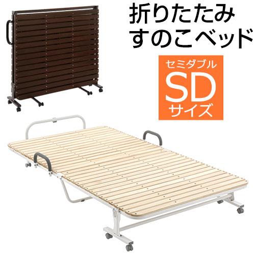 桐 おりたたみ ベッド コンパクト ベッドフレーム すのこ 折り畳みすのこベッド ベット ナチュラル キャスター 折りたたみ おしゃれ 木製 BSDHM0120 ブラウン トラスト 人気ブレゼント