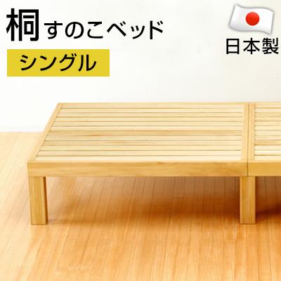 【国産】 手作り ベッド すのこ スノコ すのこベッド シングル ベット 分割 ヘッドレスベッド 日本製 寝具 木製 天然木 桐 無垢材 湿気対策 快適 桐すのこ 和風 送料無料 おしゃれ