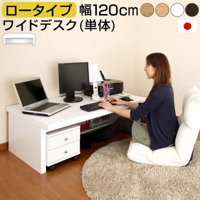 Domestic Wooden Desk Personal Computer Rack PC Desk Learning Desk Floor ☆  BON Wide Desk Low ...