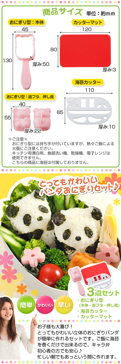 Panda onigiri set character type valve without glue punch toy Deco valve easy Bento toy helped us seaweed punch cutter cooking tool Panda onigiri kindergarten excursion picnic Athletics kitchen child children fashion ★ Panda Cara valve set Nipo