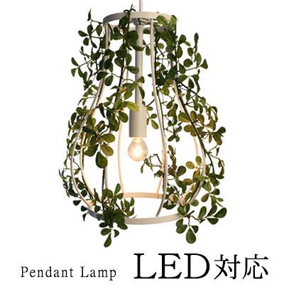 LED対応 デザイナーズ照明 照明器具 インテリア照明 天井照明 照明ペンダントライト ハンギング ライト キッチン 玄関 ダイニング 洋室 寝室 階段 自然 灯り 業務用 サロン カフェ エステ おしゃれ