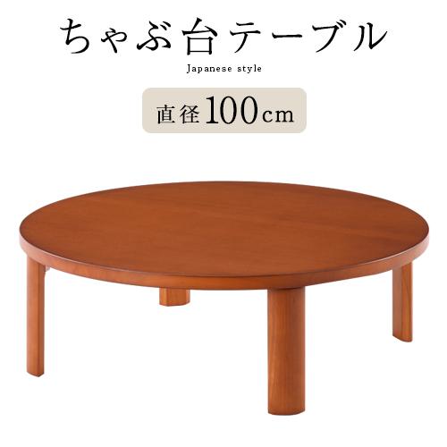 センターテーブル 木製 折りたたみ式 ちゃぶ台 和風テーブル リビングテーブル 折れ脚テーブル 丸 テーブル 円卓テーブル 座卓 折りたたみテーブル ローテーブル 折り畳み 丸型 和 ブラウン 机 滑り止め付 送料無料 完成品 おしゃれ