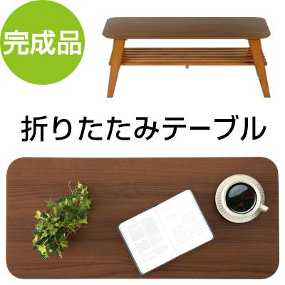 リビングテーブル 幅90cm 送料無料 完成品 テーブル 木製テーブル 机 ローデスク 棚付きテーブル ローテーブル 折りたたみ式テーブル 座卓 小さい ウォールナットカラー 折りたたみ 折り畳み 低め 高さ35 木製 デスク おしゃれ 北欧