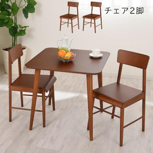 チェア 木製 インテリア家具 家具 ダイニングセット 椅子 いす イス 2脚セット 天然木 アンティーク 送料無料 L ikea i おしゃれ チェアー2脚セット
