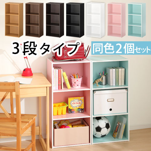 Bookshelf Color Box Bookcase CD Rack DVD Storage Open Comic