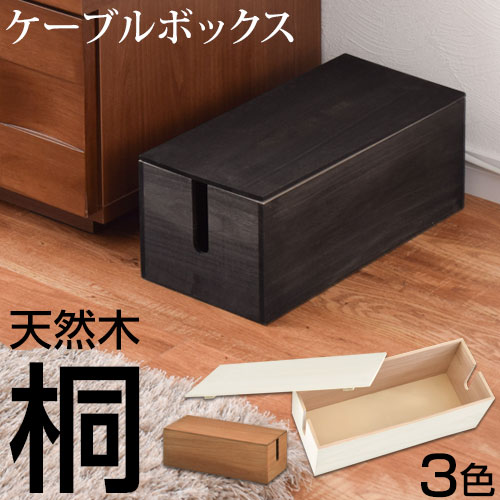 the prevention of concealment of cord box cord storing box tap box wiring  box wiring cover wiring cord prevention of octopus-like legs mischief  outlet