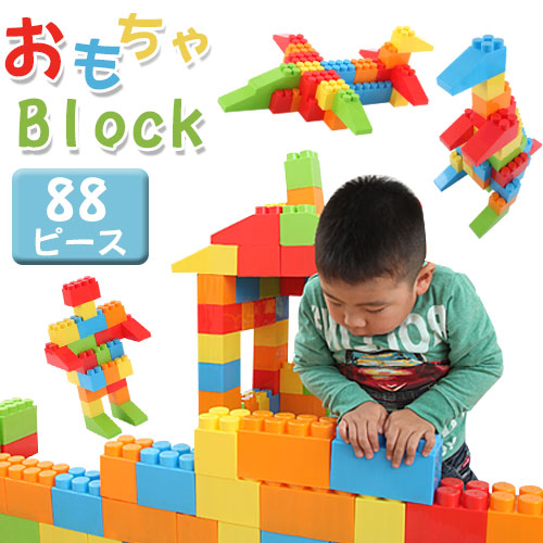 ブロック おもちゃ 大きい 玩具 知育玩具 オモチャ パズル カラフル 大型 カラーブロック 遊具 ビッグ 子ども 子供 1歳 2歳 3歳 贈り物 誕生日 プレゼント 男の子 女の子 恐竜 お家 おしゃれ 88ピース