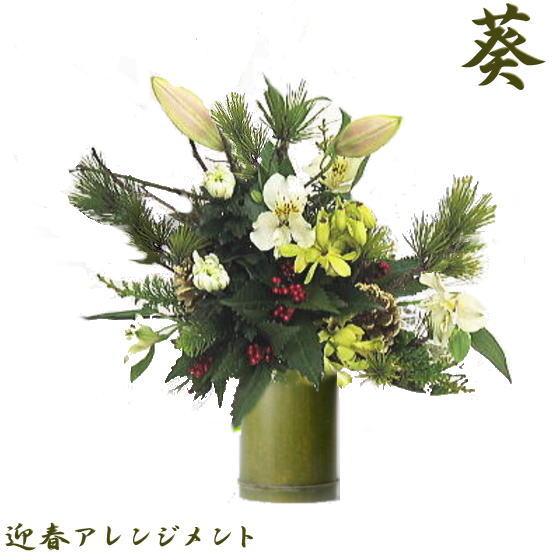 【送料無料】お花に囲まれたお正月を!迎春アレンジメント「葵」