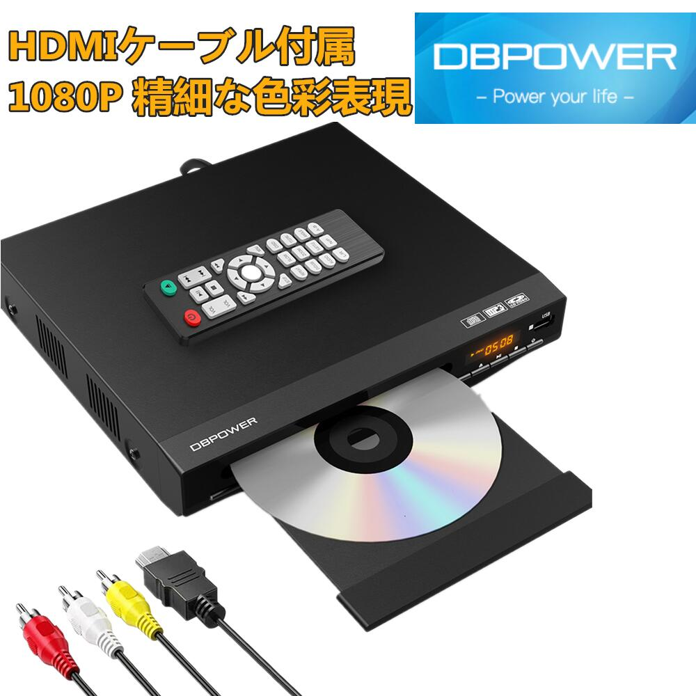 HDMIケーブル付属 HDMI出力対応 超定番 1080Pの豊かで精細な色彩表現 信号方式PAL NTSCサポート 海外のDVDも再生が可能 A-Bリピート機能 2020 新作 レジューム機能あり DBPOWER 1080P メーカー1年保証 ディスクプレーヤー 再生専用 CPRM対応 リーションフリー HDMI USB端子搭載 日本語説明書付き DVDプレーヤー RCA