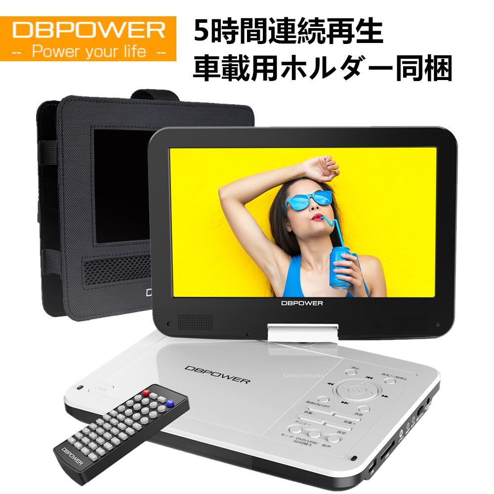 車載バッグ付属 バッテリー内蔵 無料ギフトあり (人気激安) ポータブルDVDプレーヤー dvdプレーヤー 車載用ホルダー付き DBPOWER 期間限定特価品 12.5型 10.5インチ液晶 5時間連続再生 TV同期可能 270度回転 CPRM対応 車載携帯式 USBに対応 1年保証 リージョンフリー 送料無料 SDカード レジューム機能