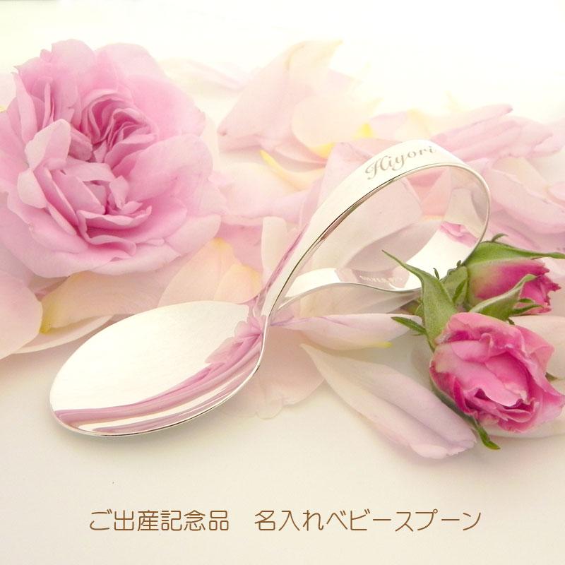 ベビースプーン記念品銀のベビースプーン出産祝いお食い初め銀の匙