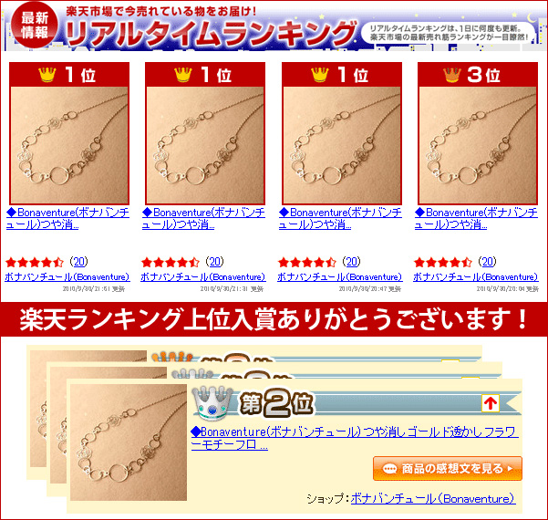 ◆ Bonaventure (ボナバンチュール) women's frosted champagne gold watermark フラワーモチーフロングネックレス popular in translation and! Yen reduction trial 36% off reviews post 2013 gifts