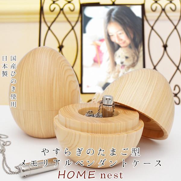 遺骨ペンダントケース HOME nest(ホーム・ネスト) たまご型 遺骨ペンダント ミニ骨壺 ひのき製 木製 形見入れ 手元供養 遺灰入れ