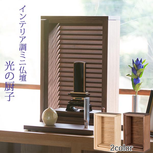 ナチュラルテイスト 安心の日本製 従来の仏壇とは違ったスタイル 使い方を提案するおしゃれでコンパクトなモダン仏壇 おしゃれ インテリア調 激安特価品 ミニ仏壇 光の厨子 低価格 ひかりのずし オープン 日本製 ミニ 小型 コンパクト デザイン仏壇 ナチュラル ステージタイプ モダン