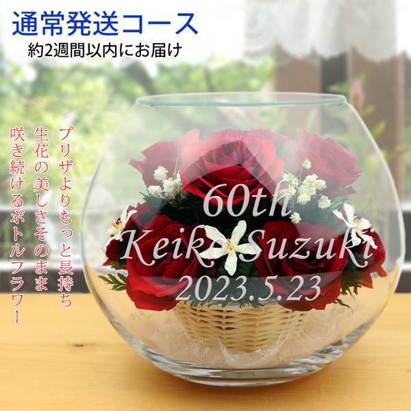 還暦祝い 女性 プレゼント プリザーブドフラワーよりも長持ち HAPPYマザーフラワー <赤色 名入れあり 2週間発送コース> プリザ 赤いばらの花 花束 ボトルフラワー 刻印 60歳 母 贈り物 ギフト