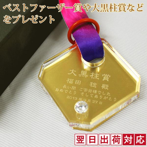 還暦祝いのプレゼントに 名入れの刻印が出来るオーダーメイドメダルをプレゼント オンリーワンメダル(ダイヤ)【翌日発送】【メッセージカード付き】【名入れ 60歳 古希 喜寿 米寿のお祝い】:絆を深める応援団 店