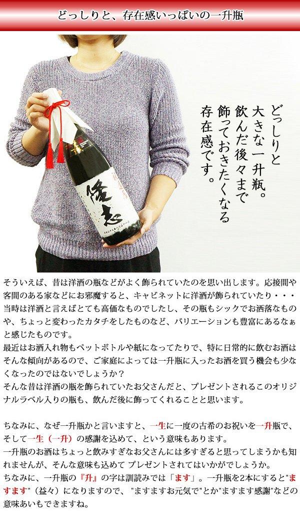 還暦祝い 緑寿 66歳 父 千代菊 日本酒 地酒 ギフト プレゼント 名入れ 令和 贈り物 モンドセレクション5年連続金賞の老舗蔵 <名入れラベル酒 大吟醸 1.8L> 【お祝いにも人気】【あす楽対応】