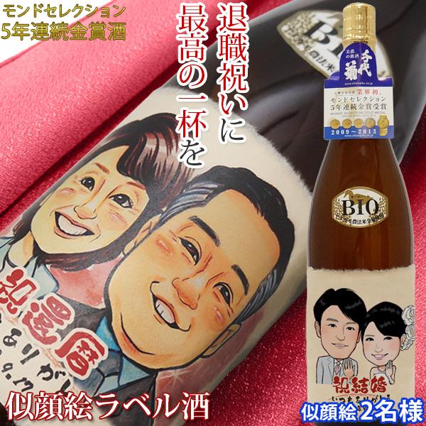 ラベル名入れ酒 純米吟醸 1.8L<似顔絵 2名様用> 【金婚式 銀婚式 退職祝い プレゼント 男性 父 日本酒 地酒】
