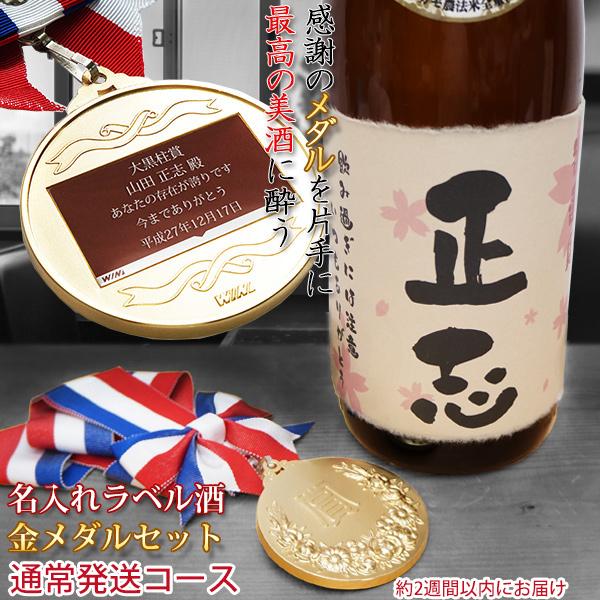 古希 お祝い 名入れラベル酒 蝶付きメダルセット <プリントラベル> 日本酒 地酒 古希祝いプレゼント 男性
